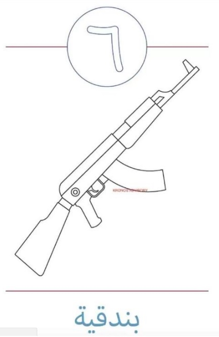 isis now has a coloring book  guess what u0026 39 s in it